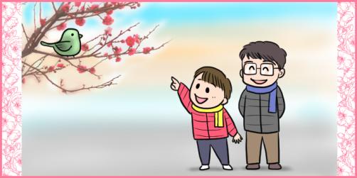梅の花で春の訪れ